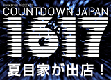 COUNTDOWN JAPAN1617に夏目家が3年連続出店!