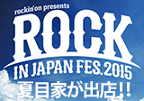 ROCK IN JAPAN FES.2015夏目家4年連続出店!