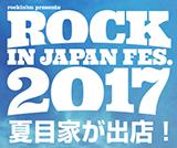 ロックインジャパンフェスティバル2017に夏目家が出店します!