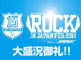 日本最大の野外ロックフェスROCK IN JAPAN FES.2014に夏目家も3年連続参戦!