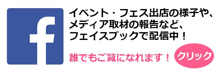 夏目家フェイスブックページ