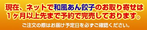 夏目家の和風あん餃子は1ヶ月待ち!