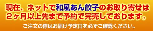夏目家の和風あん餃子は2ヶ月待ち!