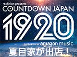 カウントダウンジャパン1920に夏目家が出店します!