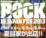 国内最大級の野外音楽フェスROCK IN JAPAN2013に和風あん餃子夏目家も参戦!!