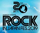 ロックインジャパン2019に夏目家が出店します!