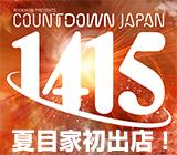 COUNTDOWN JAPAN1415に夏目家初出店!