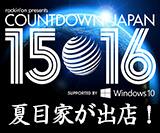 COUNTDOWN JAPAN1516に夏目家が2年連続出店!