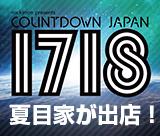 カウントダウンジャパン17/18に夏目家が出店します!