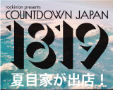 カウントダウンジャパン1819に夏目家が出店します!