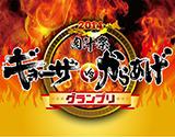 2014肉汁祭in池袋ウェストゲートパークに参加!
