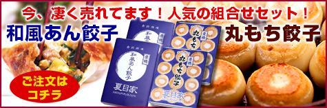 和風あん餃子と丸もち餃子の組み合わせセット