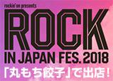 ロック・イン・ジャパン2018に夏目家が出店します!