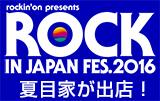 ROCK IN JAPAN FES.2016夏目家5年連続出店!