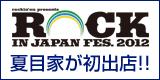 国内最大級の野外音楽フェスROCK IN JAPAN2012に夏目家も参戦しました!!